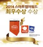 벼룩시장구인구직 요리음식 앱은 스마트앱어워드 2014 최우수상을 수상했다.