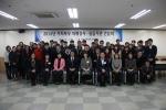 서울사회복무교육센터, 2014년 사회복무 교육운영 간담회 개최 후 단체 사진