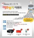 옵토마는 오는 10일 공식 블로그를 오픈하며 고객과의 소통을 강화한다.