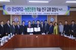 군산대-농촌진흥청은 학연교류 위한 협약을 체결했다.