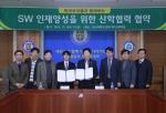 군산대-한국오라클은 SW 인재 양성을 위한 산학협력을 체결했다.