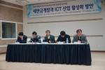 군산대학교 새만금 ICT융합인재양성사업단은 3일 군산대학교 산학협력관 2층 이노테크홀에서 새만금 개발과 ICT사업 활성화를 위한 심포지엄을 개최했다.