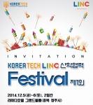 한국기술교육대 LINC사업단은 제1회 KOREATECH 산학협력 페스티벌을 연다.