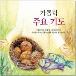 바오로딸출판사는 가톨릭 주요 기도 CD를 출간했다.