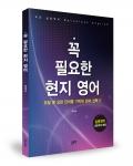 저자 장대규 / 좋은땅 / 224p / 15,000원