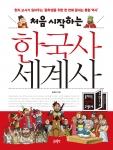 학교 선생님이 직접 쓰고 가르쳐주는 처음 한국사와 세계사를 배우는 중학생들을 위한 최적의 비교 역사서