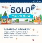 소셜데이팅 이츄가 솔로 무료 나눔 바자회를 열었다.