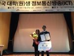 건국대 박영선 학생, 정보통신방송(ICT) 토론대회 대상 수상