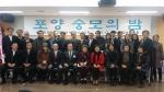 장병준선생기념사업회(회장 장하진)는 4일 오후 서울 종로구 세계일보사 대강당에서 포양(包洋) 장병준(1893∼1972) 선생 '숭모의 밤'을 개최했다.