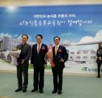 경희대 신광수 교수가 aT한국농수산식품유통공사 사장상을 수상했다.