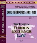 2015 외국환거래법 사례와 해설 표지