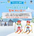 페레로그룹이 아이들의 활동적인 겨울을 위한 제2회 킨더 플러스 스포츠 스키스쿨을  진행한다.