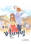 박소희 작가는 궁 외전, 별신의 밤을 네이버 목요웹툰에서 연재한다.