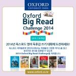 옥스포드 대학출판부 한국지사는 영어 학원에 다니는 초등학생을 대상으로 다양한 리더스를 읽고 창의적인 생각을 표현할 수 있도록 독려하는 2014 옥스포드 빅리드 챌린지 대회를 내년 1월 30일까지 진행한다.