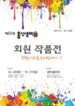 홍선생미술 충주지사는 회원 전시회를 개최한다.