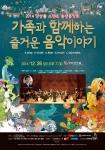 2014 앙상블 스텐토 송년음악회가 26일 열린다.