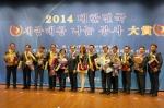2014 대한민국 세종대왕 나눔 봉사 대상 시상식