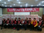 고양시지역사회복지협의체가 2014 고양시 레드나눔 프로젝트 통해 새빛안과병원과 새마을부녀회 함께 김장김치 나눔활동을 펼쳤다.