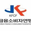 """금융소비자연맹 """"씨티·SC은행 정보유출피해 손해배상 가능성 커져"""""""
