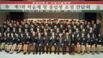 호원대학교, 국방기술학부 제3회 학술제 개최