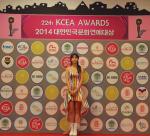 가수 에린이 2014 대한민국 문화연예대상 시상식에서 신인상을 수상했다.