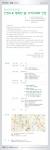 충청남도와 충남발전연구원 등이 공동 개최하는 충남 인권 심포지엄이 덕산 리솜스파캐슬에서 12월 16일 열린다.