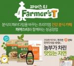 파머스티가 온라인 식재료 쇼핑몰 파머스티몰을 정식 오픈하고 광고 영상을 공개했다.