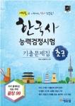 에듀윌은 한국사능력검정시험 초급(5•6급) 기출문제집을 출간하고, 초등학생 자녀의 학습을 이끌며 긍정적인 교재 인식을 전파할 초등한국사 학부모리더를 모집한다.