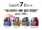 신개념 오디오 오렌더 Cast-Fi 7 컬러 한정판