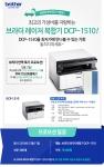 브라더 인터내셔널코리아가 연말을 맞아 흑백 컴팩트 레이저 복합기 DCP-1510을 파격적인 가격으로 제공하는 옥션 단독 이벤트를 실시한다고 밝혔다.