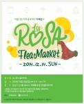 아름다운가게 홍보대사로 활동 중인 배우 이세은이 우리 주변의 소외 이웃을 위해 지인들과 나눔 플리마켓을 개최한다.