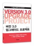 북랩은 버전 3.0 업그레이드 프로젝트를 출간했다.