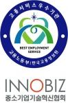이노비즈협회가 2014고용서비스 우수기관으로 선정됐다