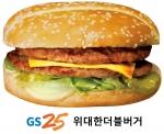 GS25는 역대 편의점 햄버거 중 최대 중량을 자랑하는 위대한 더블버거를 출시한다.