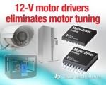 TI에서 모터 튜닝이 필요 없는 새로운 12V 모터 드라이버 제품군을 출시했다.