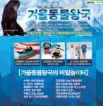 삼정더파크 겨울동물왕국 축제