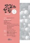 모심과살림 4호(2014 겨울) 표지