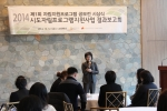 한국보건복지인력개발원 아동자립지원사업단은 자립지원프로그램 공모전 시상식 및 시·도자립프로그램지원사업 결과보고회를 개최했다.