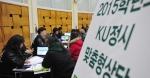 12일 오후 서울 광진구 능동로 건국대 새천년관에서 열린 건국대 2015학년도 KU정시 맞춤형상담에 참가한 수험생과 학부모들이 입시 상담에 열중하고 있다.