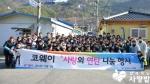 코웨이는 서울특별시 노원구 상계동에서 소외계층의 따뜻한 겨울나기를 지원하기 위한 사랑의 연탄나눔 봉사활동을 펼쳤다.
