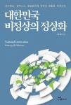 권기헌 교수 출판 책