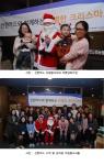 대한사회복지회, 신한카드와 미혼양육가정 위한 '크리스마스 나들이' 진행