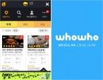 씨온의 맛집정보앱 식신핫플레이스(왼쪽) 화면과 KTcs의 스팸전화차단 앱 후후 화면(왼쪽)