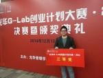 2014 광화 G-Lab 창업경진대회에서 3등을 수상한 주식회사 두인어스 이한준 대표