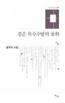 송유미 시인의 신작 시집 검은 옥수수밭의 동화가 2014년 12월 5일 발간되었다.