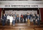 2014 장애인먼저실천상 시상식 수상자 단체사진