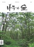 나무와 숲은 산림과학기술단체연합회에서 창간하여 무료 배포하고 있다.