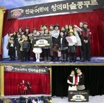 12월 12일(금) 이상한 마법학교2가 주최, 진행하는 제1회 전국 어린이 창의마술콩쿠르가 개최되었다.