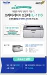 브라더 인터내셔널코리아가 놀라운 가격할인 혜택을 제공하는 지마켓의 슈퍼딜 코너에서 자사의 흑백 레이저 프린터 HL-1110을 판매한다고 밝혔다.