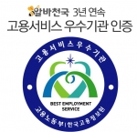 알바천국이 3회 연속으로 고용노동부가 인증하는 고용서비스 우수기관으로 선정됐다.